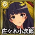 296a_佐々木小次郎.JPG