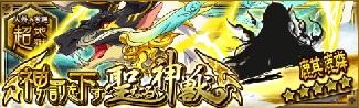 ban_麒麟(仮).jpg
