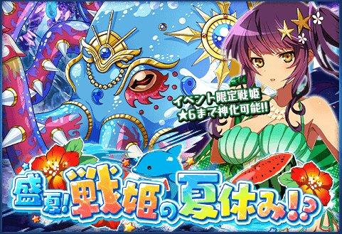 侵掠者イベント・盛夏!戦姫の夏休み!?