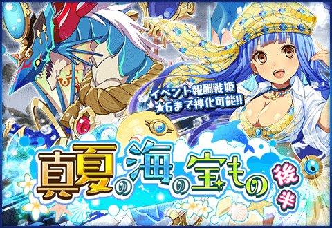侵掠者イベント・真夏の海の宝もの