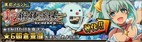 【復刻】重臣鍛錬道場・クリスマス特別編