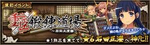 【復刻】重臣鍛錬道場・石田正澄編