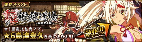 【復刻】重臣鍛錬道場・島津豊久編